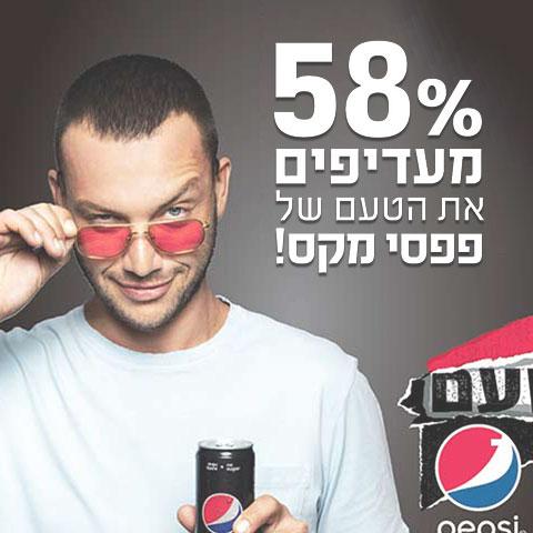58% מעדיפים את הטעם של פפסי מקס